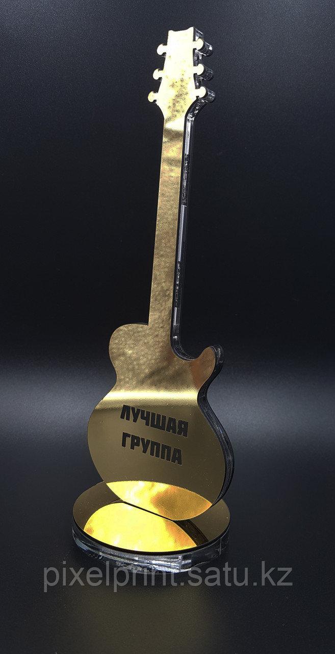 Награда в виде гитары
