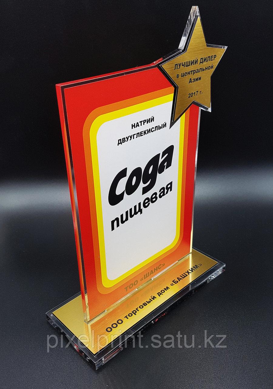 Награда с цветной печатью