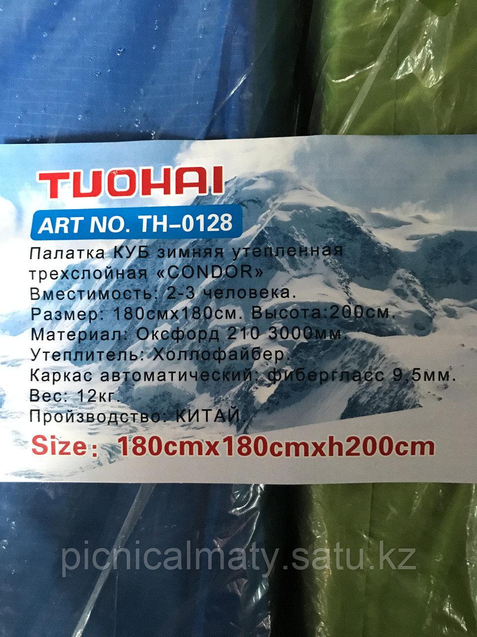 Палатка для зимней рыбалки куб утепленная на синтепоне Tuohai 1,8м - фото 3