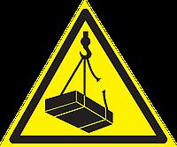 Опасно, возможно падения груза