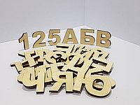 Деревянный алфавит и цифры, фото 1