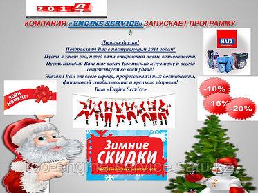 """Новогодние предложения от компании """"Engine Service"""""""