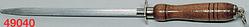 Мусат малый с деревянной ручкой, дл. 17 см, Хауптнер, Германия № 49040000