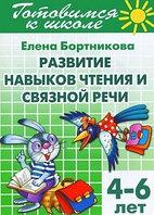 Готовимся к школе.Развиваем навыки чтения и связной речи. 4-6лет Бортникова