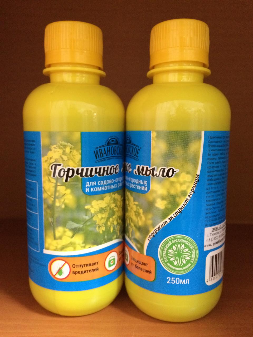 Мыло горчичное (0,25 л) для садово-огородных и комнатных растений