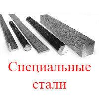 Специальные и легированные стали