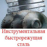 Инструментальная быстрорежущая сталь