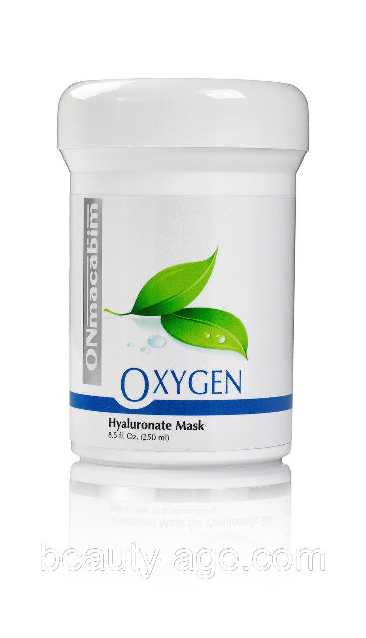 Увлажняющая гиалуроновая маска Oxygen Line