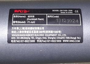 Стойка для гантелей WNQ-A42 на 15 пар (состояние витринное), фото 3