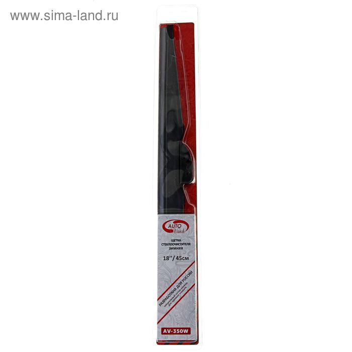 """Щетка стеклоочистителя Autovirazh, 18""""/ 450 мм, зимняя, крючок - фото 2"""
