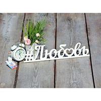Деревянная заготовка 'Любовь' 9,5х40х0,5 см