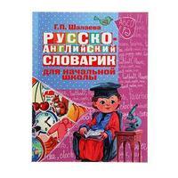 Русско-английский словарик в картинках для начальной школы. Шалаева Г. П.