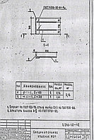 Закладные детали Серия 2.240.1 (МС-1/МС17)