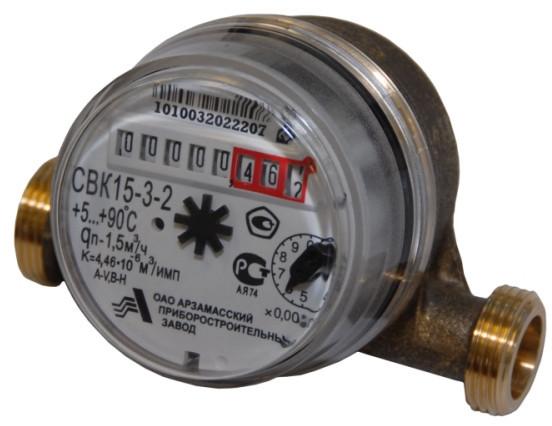 Счетчики для воды универсальный Арзамас СВК 15-3-2
