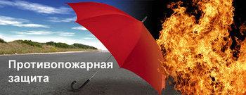 Вспомогательные материалы. Противопожарная защита