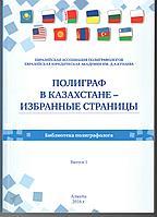 Полиграф в Казахстане - избранные страницы