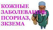 Кожные заболевания( Псориаз Лишай )