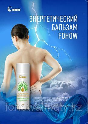 Энергетический бальзам fohow при  болях внизу живота  во время месячных, при нарушении цикла, фото 2