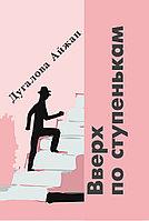 Вверх по ступенькам. Айжан Дугалова