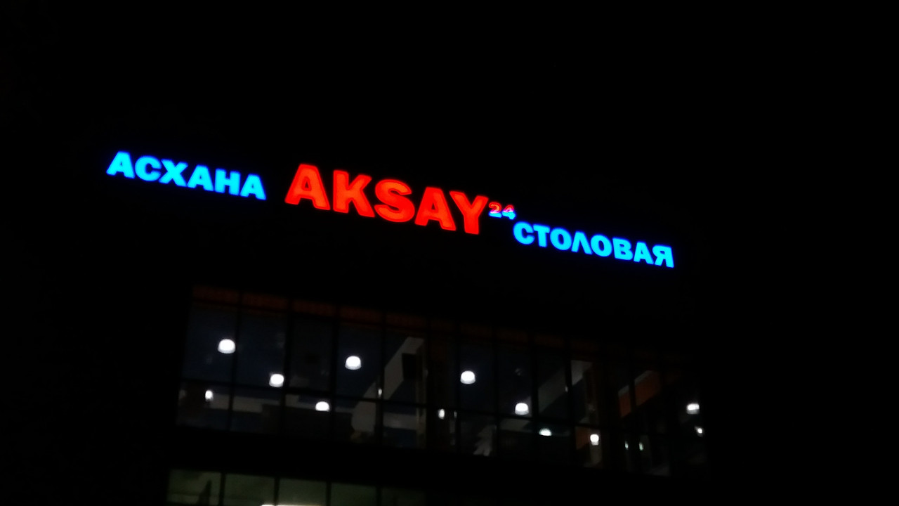 Световые буквы в Алматы