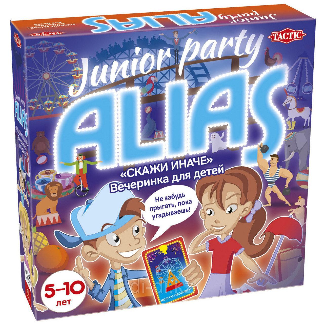Настольная игра Скажи иначе Вечеринка для детей