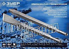 Зубила ЗУБР, SDS-Plus с твердосплавным наконечником