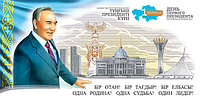 1 декабря — День Первого Президента Республики Казахстан