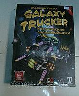 Настольная игра Космические Дальнобойщики (Galaxy Trucker), фото 1