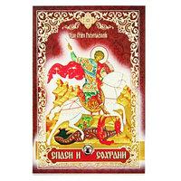 Икона на стекле 'Святой великомученик Георгий Победоносец'