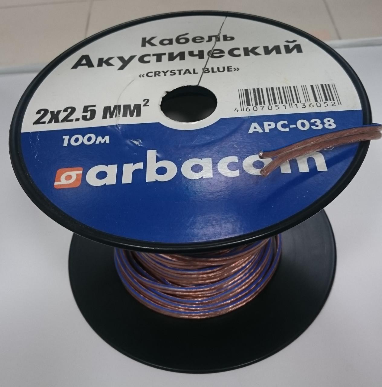 Акустический кабель Arbacom