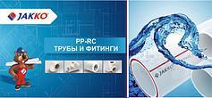 Водопроводные трубы и фитинги ППP JAKKO