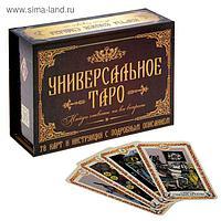 Карты Таро Универсальные в подарочной упаковке Лас Играс, фото 1