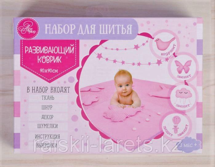 """Набор для шитья Развивающий коврик """"Нежность детства"""