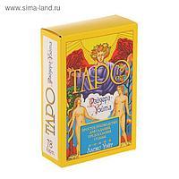 Карты Таро Райдера-Уэйта, желтая упаковка, издательство Питер