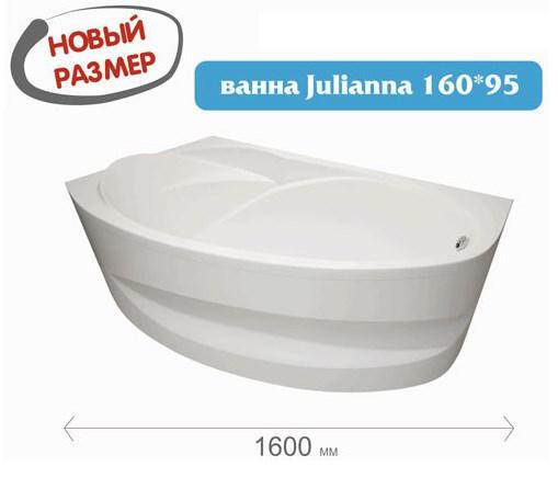 Акриловая ванна Джулианна 160*95 (Левая) (Полный комплект) Ассиметричная. Угловая