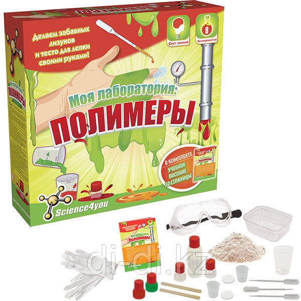 Набор опытов Science4you Моя лаборатория: полимеры