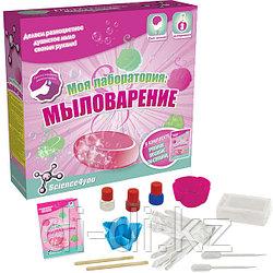 Набор опытов Science4you Моя лаборатория: мыловарение