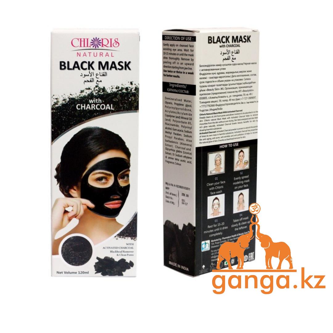 Маска-пленка с Углем (Peel off Mask with Charcoal CHLORIS Natural), 120 мл