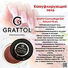 Camouflage Gel Natural Grattol (конструирующий гель камуфляж), 15мл, фото 3