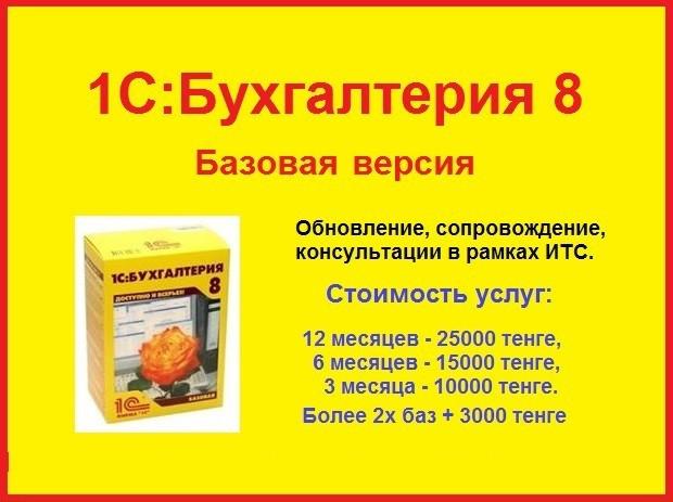 Сопровождение 1С-Бухгалтерия ИТС - Базовая
