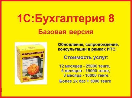 Сопровождение 1С-Бухгалтерия ИТС - Базовая, фото 2
