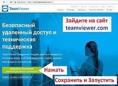 Программа TeamViewer позволяет специалисту удаленно (через интернет) подключиться к Вашему компьютеру.