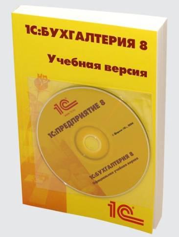 1С:Бухгалтерия 8. Учебная версия. 2-ое издание.