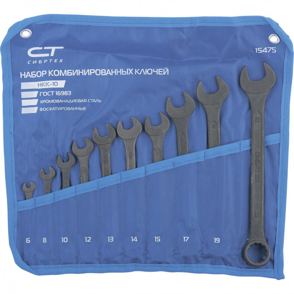 Набор ключей комбинированных, 6 - 22 мм, 10 шт., CrV, фосфатированные, ГОСТ 16983 СИБРТЕХ