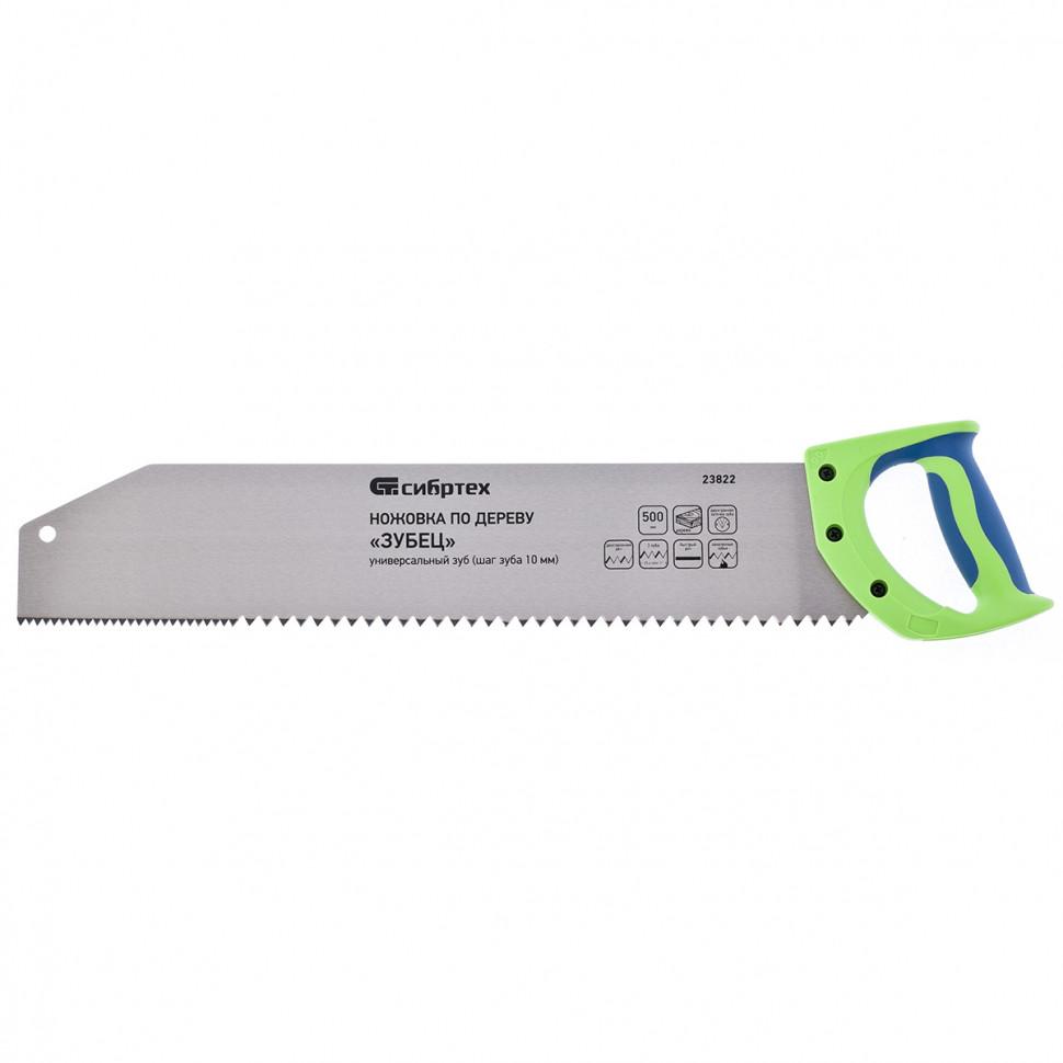 "Ножовка по дереву ""Зубец"", 500 мм., шаг зуба 10 мм., зуб 2D, калёный зуб, двухкомпонентная рукоятка СИБРТЕХ"