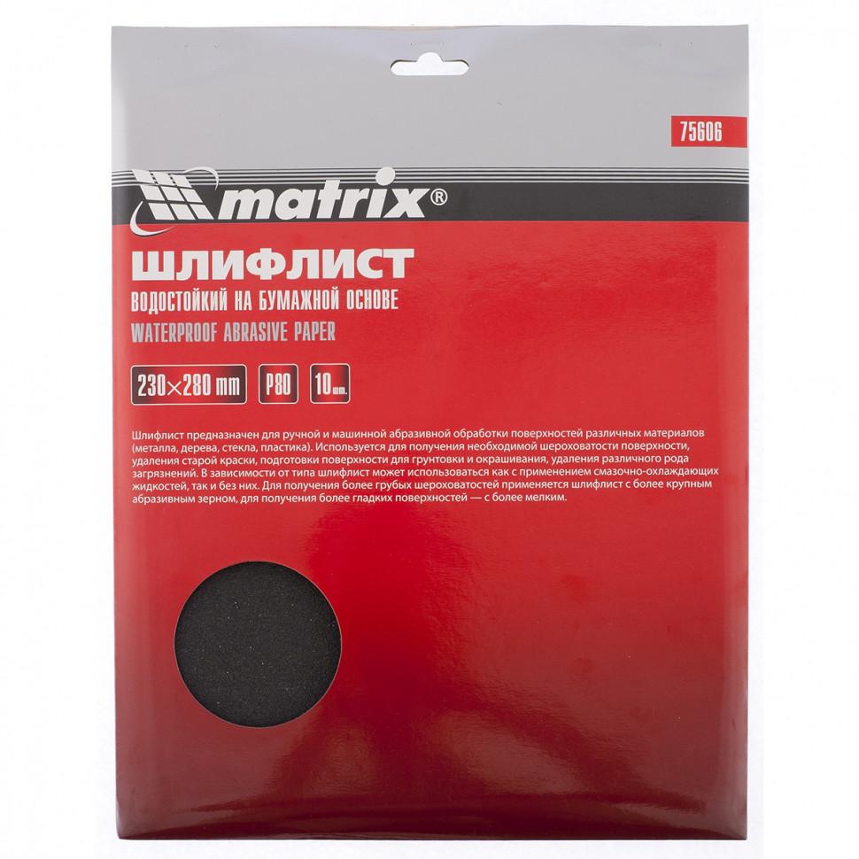 Шлифлист на бумажной основе, P 80,230 х 280 мм, 10 шт., водостойкий MATRIX