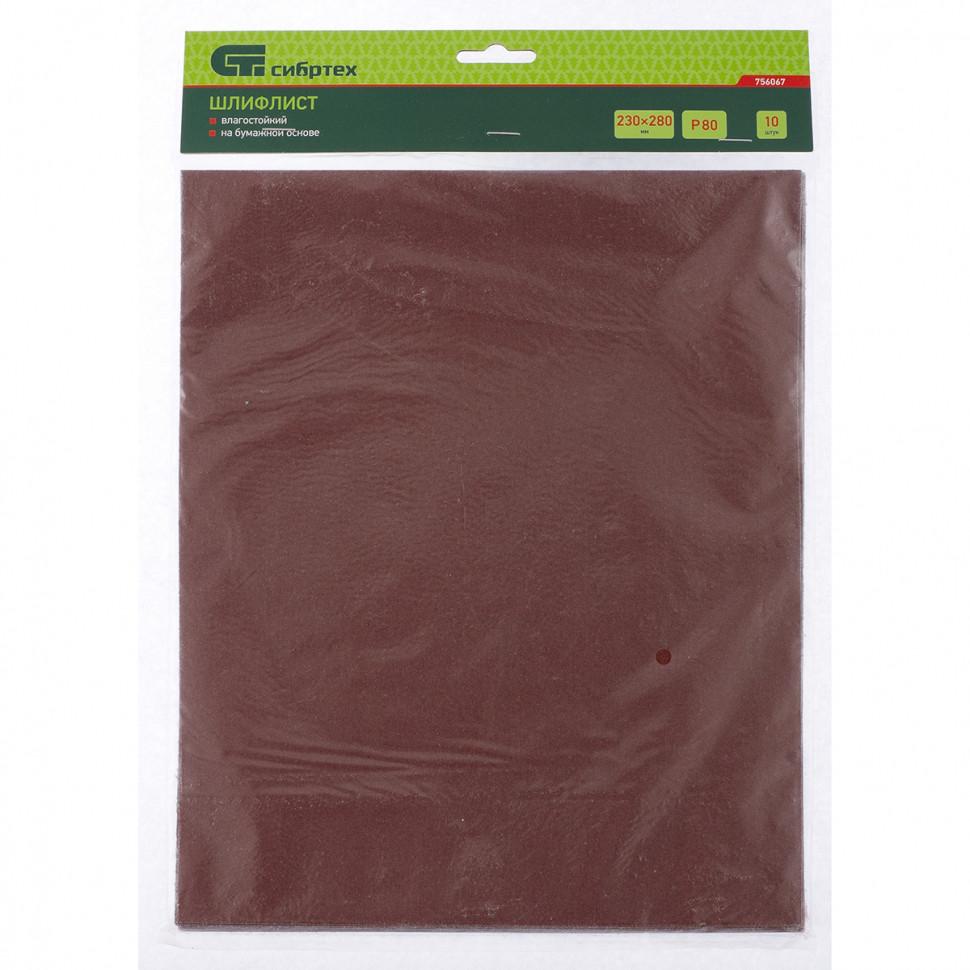 Шлифлист на бумажной основе, P 80,230 х 280 мм, 10 шт., влагостойкий СИБРТЕХ