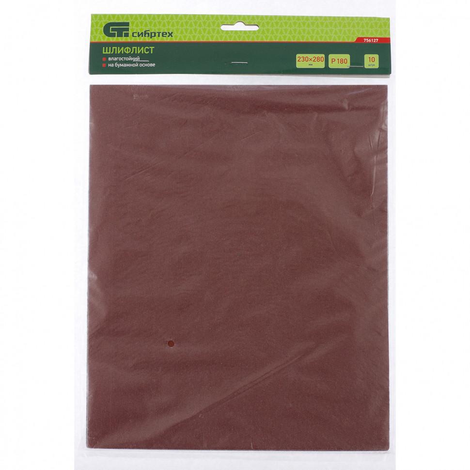 Шлифлист на бумажной основе, P 240, 230 х 280 мм, 10 шт., влагостойкий СИБРТЕХ