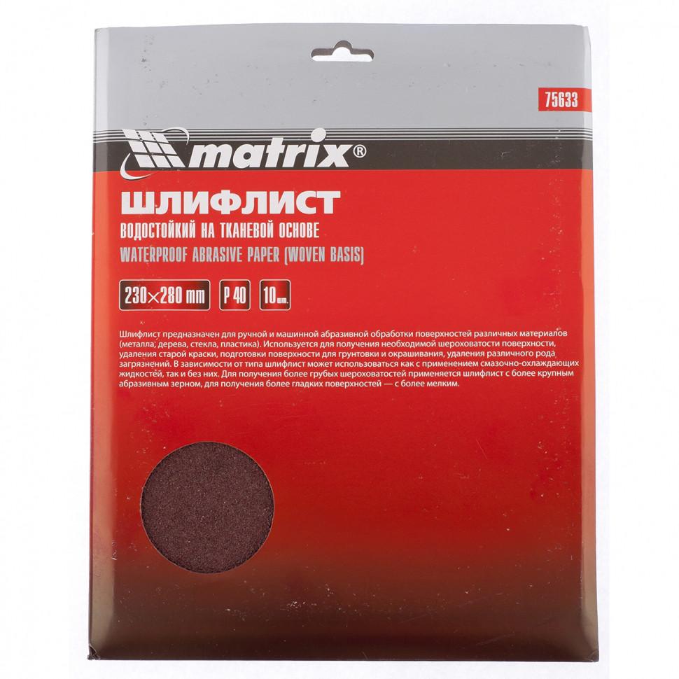 Шлифлист на тканевой основе, P 40, 230 х 280 мм, 10 шт., водостойкий MATRIX