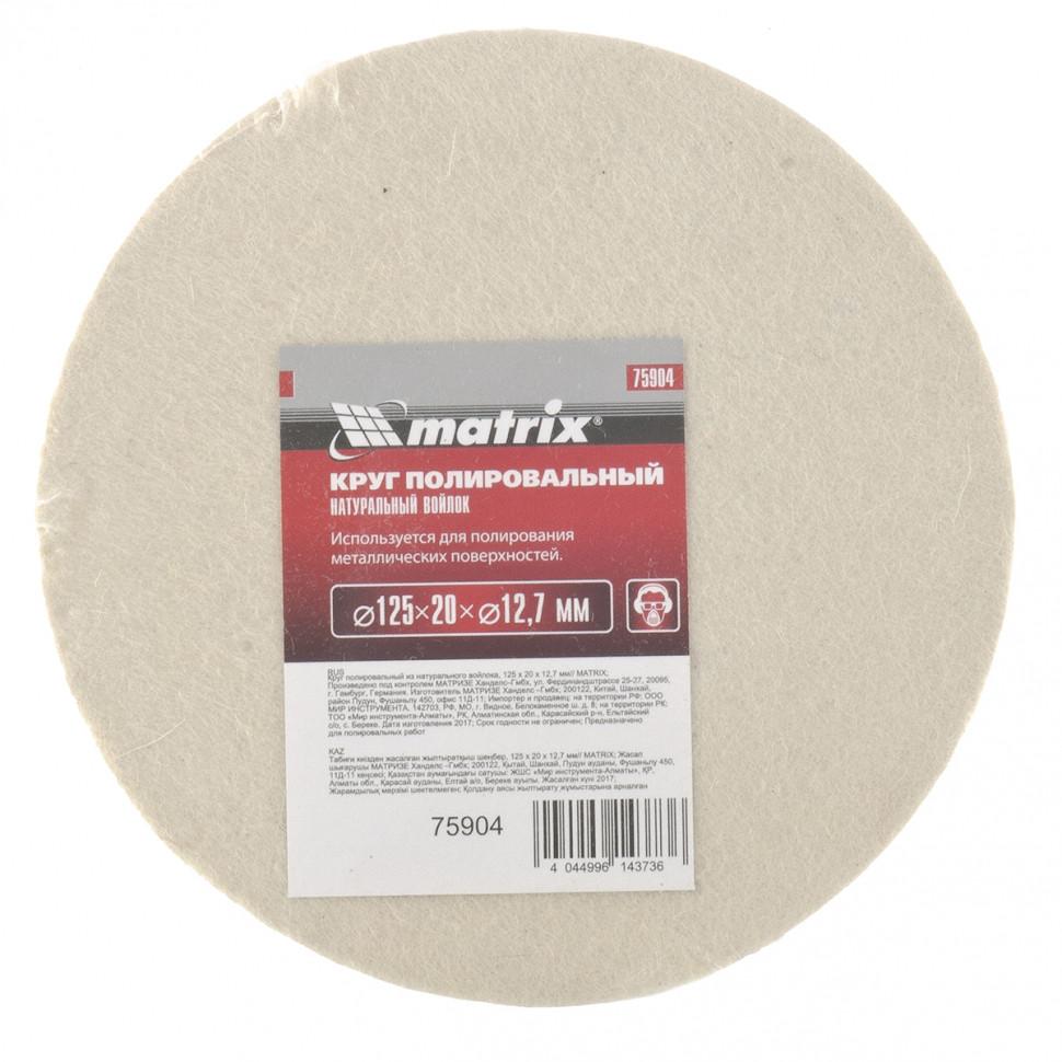 Круг полировальный из натурального войлока, 125 х 20 х 12,7 мм MATRIX